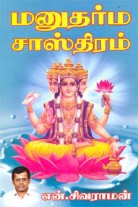 Tamil book Manutharma Sashthiram