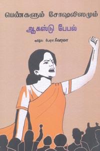 Tamil book பெண்களும் சோஷலிஸமும்
