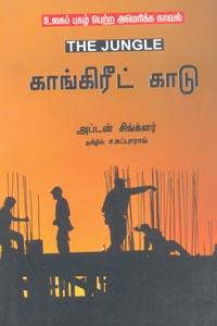Tamil book காங்கிரீட் காடு