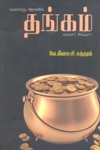 Tamil book வரலாற்று நோக்கில் தங்கம் வரமா? சாபமா?