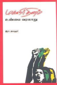 Tamil book மகளிர் தினம் உண்மை வரலாறு