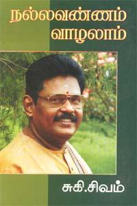 Nalla Vannam Vaalalaam - நல்லவண்ணம் வாழலாம்