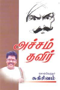 Tamil book Acham Thavir