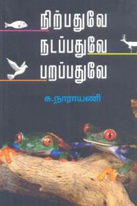 Tamil book நிற்பதுவே நடப்பதுவே பறப்பதுவே