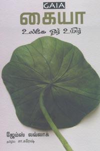 Tamil book கையா உலகே ஓர் உயிர்