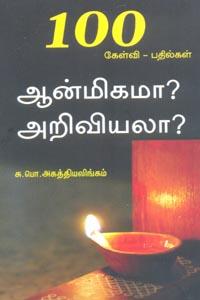 Tamil book 100 கேள்வி பதில்கள் ஆன்மிகமா? அறிவியலா?