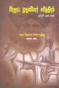 Tamil book பிரதாப முதலியார் சரித்திரம்