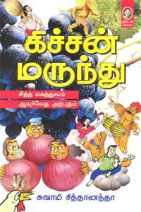 Tamil book Kitchen Marunthu