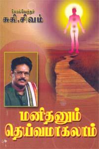 Manithanum Deivamaagalaam - மனிதனும் தெய்வமாகலாம்