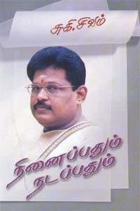 Tamil book Ninaipathum Nadapathum