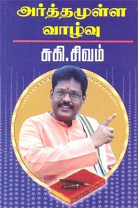 Tamil book Arthamulla Vaalvu