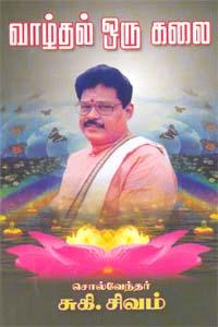 Vaalthal Oru Kalai - வாழ்தல் ஒரு கலை