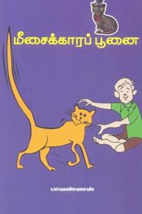 Tamil book மீசைக்காரப் பூனை