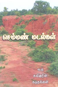 Tamil book செம்மண் மடல்கள் (ஒரு கவிஞரின் கடிதங்கள்)