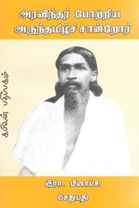 Tamil book அரவிந்தர் போற்றிய அருந்தமிழ்ச் சான்றோர்