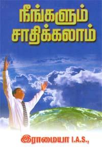 Neengalum Sathikalaam - நீங்களும் சாதிக்கலாம்