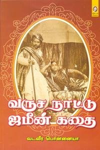 Tamil book Varusa Naatu jameen Kadhai