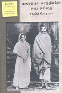 மகாத்மா காந்தியின் சுய சரிதை சத்திய சோதனை