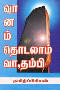 Vaanam Thodalaam Vaa Thambi - வானம் தொடலாம் வா தம்பி