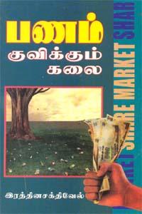 Panam Kuvikkum Kalai - பணம் குவிக்கும் கலை