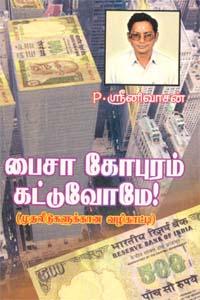 Paisa Gopuram Katuvoame! - பைசா கோபுரம் கட்டுவோமே!