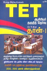 Tamil book ஆசிரியர் தகுதித் தேர்வு TET தாள் I