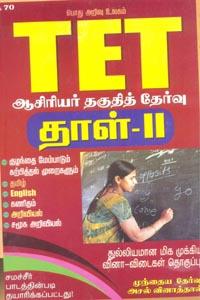 Tamil book ஆசிரியர் தகுதித் தேர்வு TET தாள் II