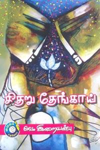 சிதறு தேங்காய்