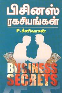 Business Ragasiyangal - பிசினஸ் ரகசியங்கள்