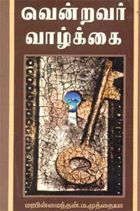 Vendraar Vaazhkai - வென்றவர் வாழ்க்கை