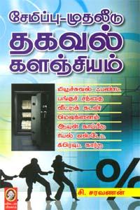 Semippu-Muthaleedu Thagaval Kalnjiyam - சேமிப்பு-முதலீடு தகவல் களஞ்சியம்