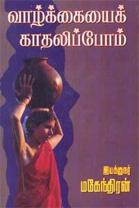 Vaazhkaiyai kathalipoam - வாழ்க்கையைக் காதலிப்போம்