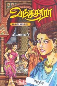 வம்சதாரா (பாகம் - 1, 2)