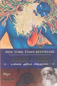 ஈஷா யோகா (உன்னை அறியும் விஞ்ஞானம்)