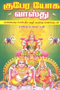 குபேர யோக வாஸ்து (மனையடி சாஸ்திர குழி முறிவு கணக்குடன்)
