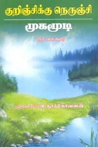 Tamil book குறிஞ்சிக்கு நெருஞ்சி முகமூடி