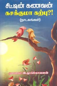 Tamil book சிட்டின் கணவன் கசக்குமா கற்பு?!