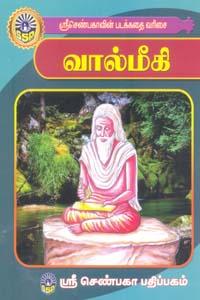 Tamil book வால்மீகி (சிறுவர் சித்திரக் கதைகள்)
