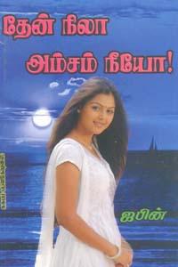 Tamil book தேன் நிலா அம்சம் நீயோ!