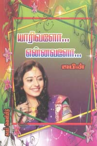 Tamil book யாரிவளோ... என்னவளோ...