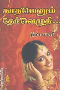 Tamil book காதலெனும் தேர்வெழுதி...