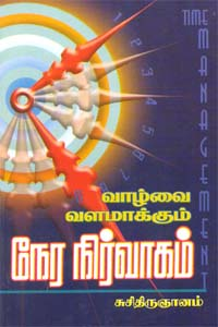 Vaazhvai Valamaakum Nera Nirvaagam - வாழ்வை வளமாக்கும் நேர நிர்வாகம்