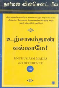 Tamil book உற்சாகம்தான் எல்லாமே