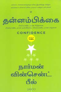Tamil book தன்னம்பிக்கை