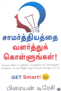 Tamil book சாமர்த்தியத்தை வளர்த்துக் கொள்ளுங்கள்