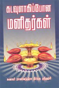 Kadavulagi Pona Manithargal - கடவுளாகிப் போன மனிதர்கள்