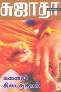 Tamil book மனைவி கிடைத்தாள்