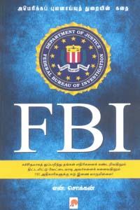 Tamil book FBI அமெரிக்கப் புலனாய்வுத் துறையின் கதை