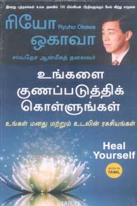 Tamil book உங்களை குணப்படுத்திக் கொள்ளுங்கள்