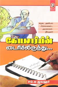 Gopasaariyin Diaryillirunthu - கோபசாரியின் டைரியிலிருந்து